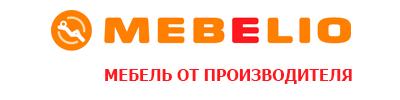 МЕБЕЛИО